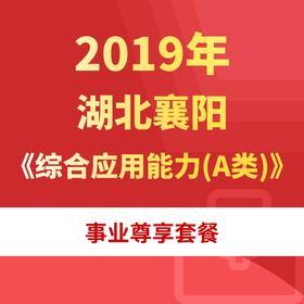 2019年湖北襄陽《綜合應用能力(A類)》事業尊享套餐