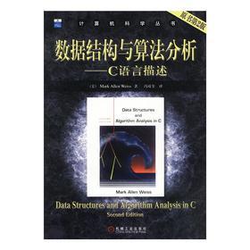 《数据结构与算法分析:C语言描述(原书第2版)》/《数据结构与算法分析:C语言描述(原书第2版)》+极客时间99元专栏阅码
