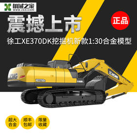 XCMG徐工集团XE370DK挖掘机模型新款工程车1:30合金模型