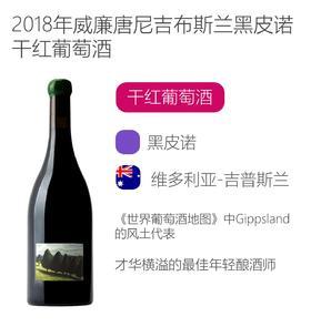 2018年威廉唐尼吉布斯兰黑皮诺干红葡萄酒 William Downie Gippsland Pinot Noir 2018