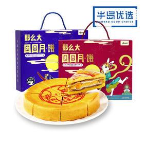 那么大团圆月饼 芋泥/海苔麻薯肉松蛋黄酥手工月饼 500g 礼盒装