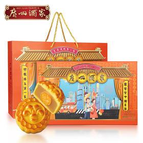 广州酒家 广州味道月饼礼盒蛋黄纯白纯红莲蓉五仁奶酥月饼员工福利