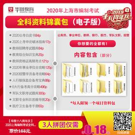 2020年上海市编制考试资料大礼包