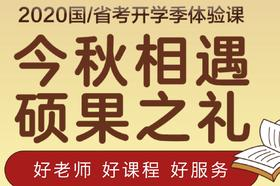 2020国/省考开学季体验课