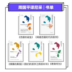 周国平译尼采 哲学精选书单 含5本