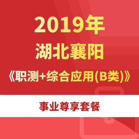 2019年湖北襄陽《職測+綜合應用(B類)》事業尊享套餐