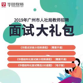 【1元购】2019年广州市人社局教师招聘面试大礼包