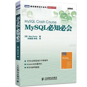 《MySQL必知必会》/《MySQL必知必会》+极客时间99元专栏阅码