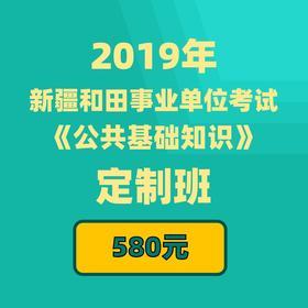 2019年新疆和田事业单位考试《公共基础知识》定制班