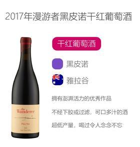 2017年份漫游者酒庄上雅拉谷黑皮诺干红葡萄酒The Wanderer Upper Yarra Pinot Noir 2016