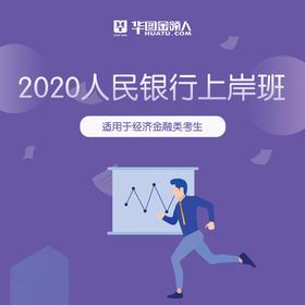 2020人民银行上岸班