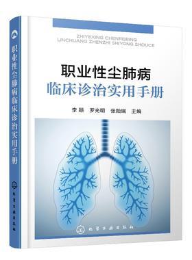 职业性尘肺病临床诊治实用手册
