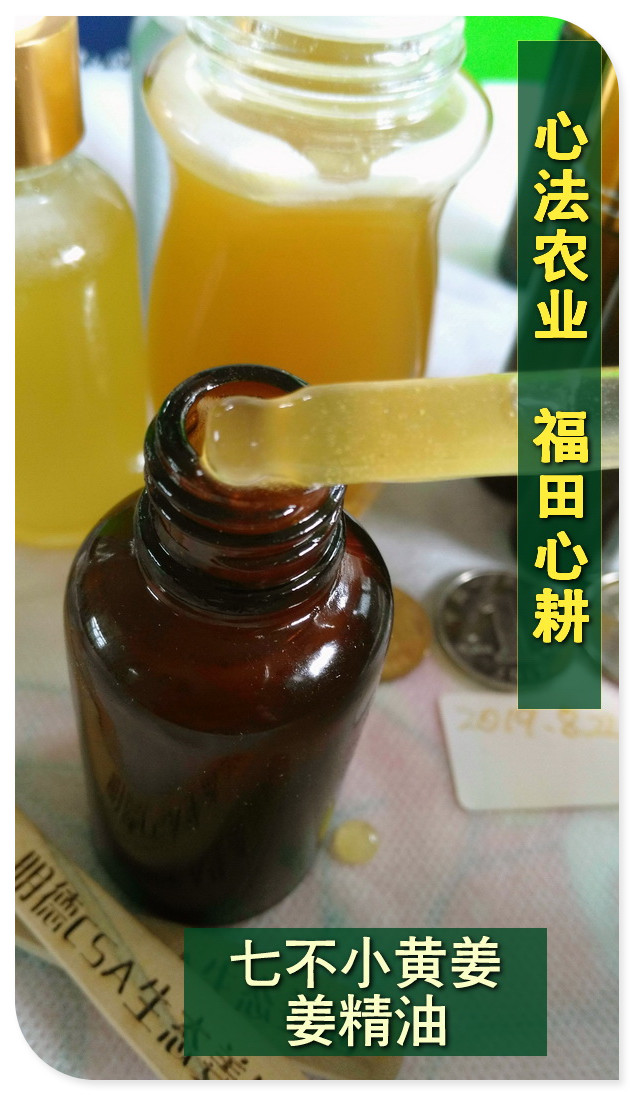 姜油七不姜复方精油 姜艾油 外热源 保湿外用美容护肤按摩解症消状 商品图1