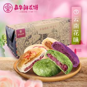 嘉华鲜花饼经典+抹茶+茉莉+紫薯四口味10枚云南特产零食小吃传统糕点饼干