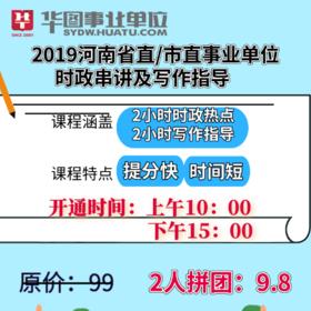 2019河南省直/市直事业单位时政串讲及写作指导