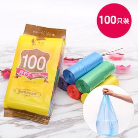 【10斤更强承受力】绿森垃圾袋 彩色加厚手提背心式100只装一次性厨房酒店连卷垃圾袋