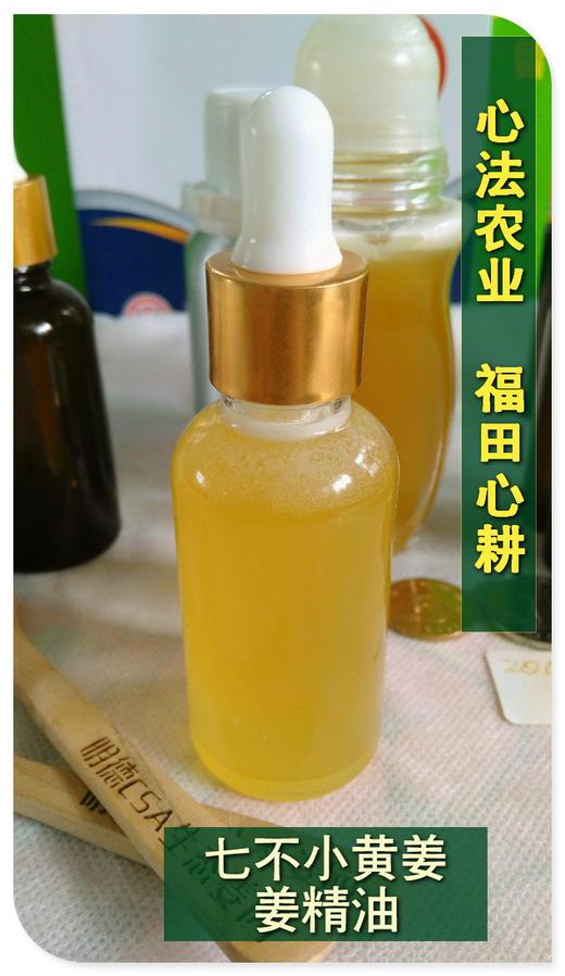 姜油七不姜复方精油 姜艾油 外热源 保湿外用美容护肤按摩解症消状 商品图0