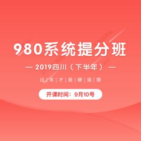 2019下半年四川省考系统提分班10期