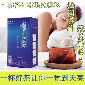 【轻松入眠 一觉到天亮!】 酸枣仁百合晚安茶 舒安茶 睡眠茶 袋泡养生茶 30小包/盒