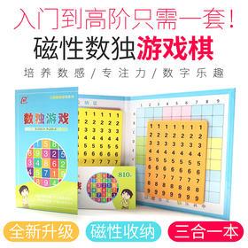 数独益智游戏套装 四六九宫格棋盘数字磁性贴 小学生智力逻辑玩具