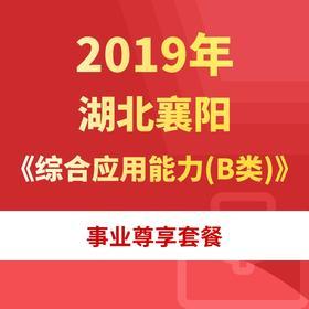 2019年湖北襄陽《綜合應用能力(B類)》事業尊享套餐