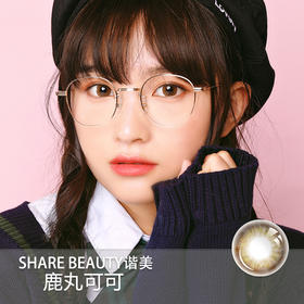 SHARE BEAUTY谐美 鹿丸可可(年抛型)