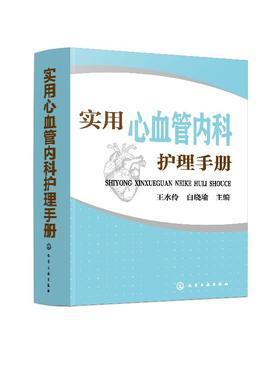 实用心血管内科护理手册
