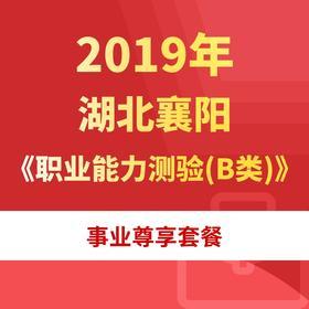 2019年湖北襄陽《職業能力測驗(B類)》事業尊享套餐
