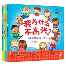 探索自我的孩子(全4册)