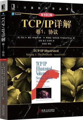 《TCP/IP 详解 卷 I 协议》/《TCP/IP 详解 卷 I 协议》+极客时间99元专栏阅码