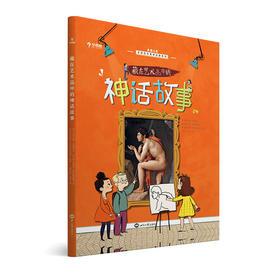 学而思 藏在艺术品中的神话故事 5-15岁儿童艺术启蒙少儿美育 原版引进自法国知名童书艺术著作