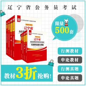 【预售,9月13日自取】辽宁省公务员考试教材3折钜惠!