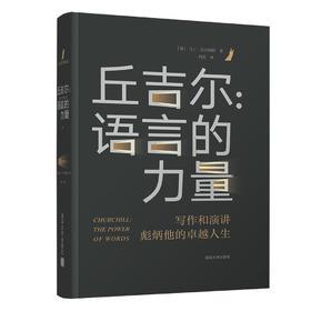 丘吉尔:语言的力量