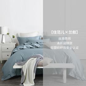 LENCIER兰叙 床上四件套 全棉纯棉纯色贡缎 60支长绒棉被套床单床笠 限时团购