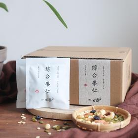 [混合果仁] 香脆美味 果香浓郁 25g*30包/盒