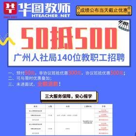 2019广州市人社局140位事业编教职工招聘面试课程押金券