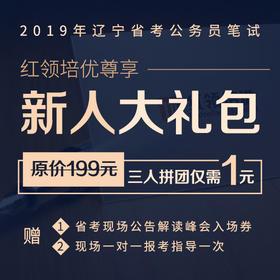2019年辽宁省考笔试- 红领培优尊享-新人大礼包
