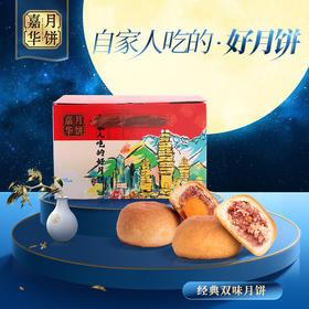 嘉华月饼云腿月饼*5+云腿蛋黄月饼*5  800g 云南特产零食糕点心中秋月饼