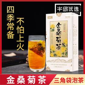 【买2送1】金桑菊茶  祛湿 清热 消暑降温  每天一杯喝掉一年的湿气和毒素