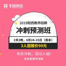 2019年阳西教师招聘冲刺预测班(非网络课,8月24-25日线下课程)