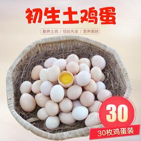 【生鲜肉蛋】郧阳区·娘屋初生蛋30枚/盒丨聪明蛋丨散养
