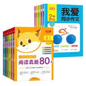 【开心图书】1-6年级上册全彩卡通同步作文+阅读真题80篇