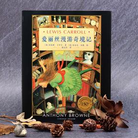 《爱丽丝漫游奇境记》150周年纪念版