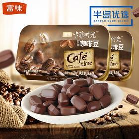 即食咖啡豆糖  优质咖啡粉制成咖啡豆糖 香醇浓郁 入口流连忘返 精神一夏