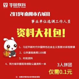 南阳市方城县事业单位选调——笔试资料大礼包