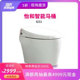 怡和智能一体马桶无水箱清洗妇洗遥控移动清洗G51