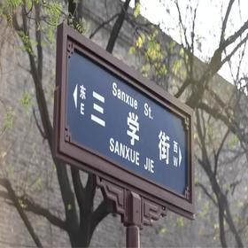 【周六下午】探索古城西安徒步+交友,漫步老巷寻找记忆往事。