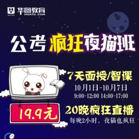 【国庆特惠  安庆市/县区 上课 】2020国考/省考夜猫班