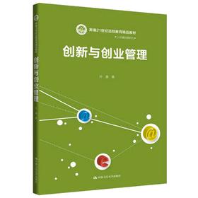 创新与创业管理(新编21世纪远程教育精品教材·公共基础课系列)孙喜 人大出版社
