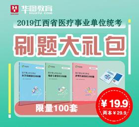 2019江西醫療事業單位統考刷題大禮包